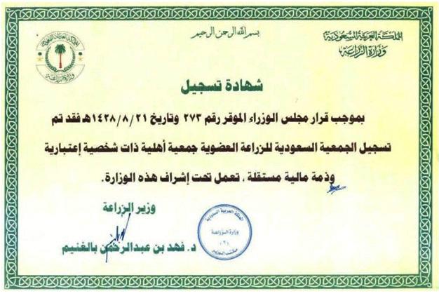reg_certificate